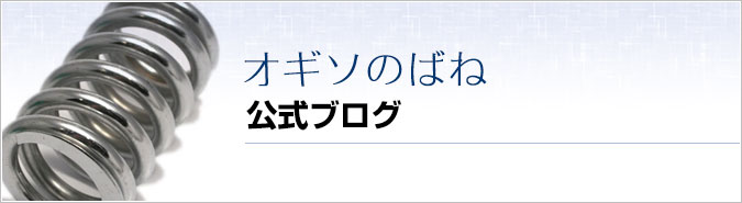小木曽のバネブログ