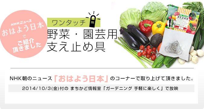 NHKニュース おはよう日本でご紹介いただきました ワンタッチ支え止め具