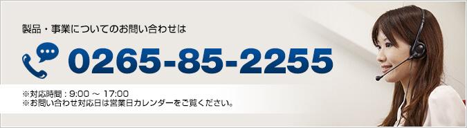 製品・事業についてのお問い合わせは 0265-85-2255
